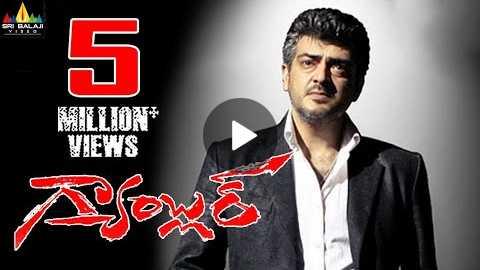 Gambler Telugu Full Movie | Latest Telugu Full Movies | Ajith, Arjun, Trisha, Anjali